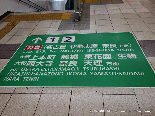 [交通] 京都/大阪往返奈良的奈良斑鳩一日券(2017版)