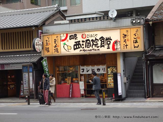 京都平價美食–西洞院食堂