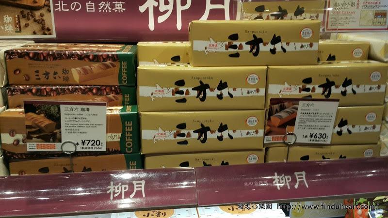 北海道柳月三方六年輪蛋糕
