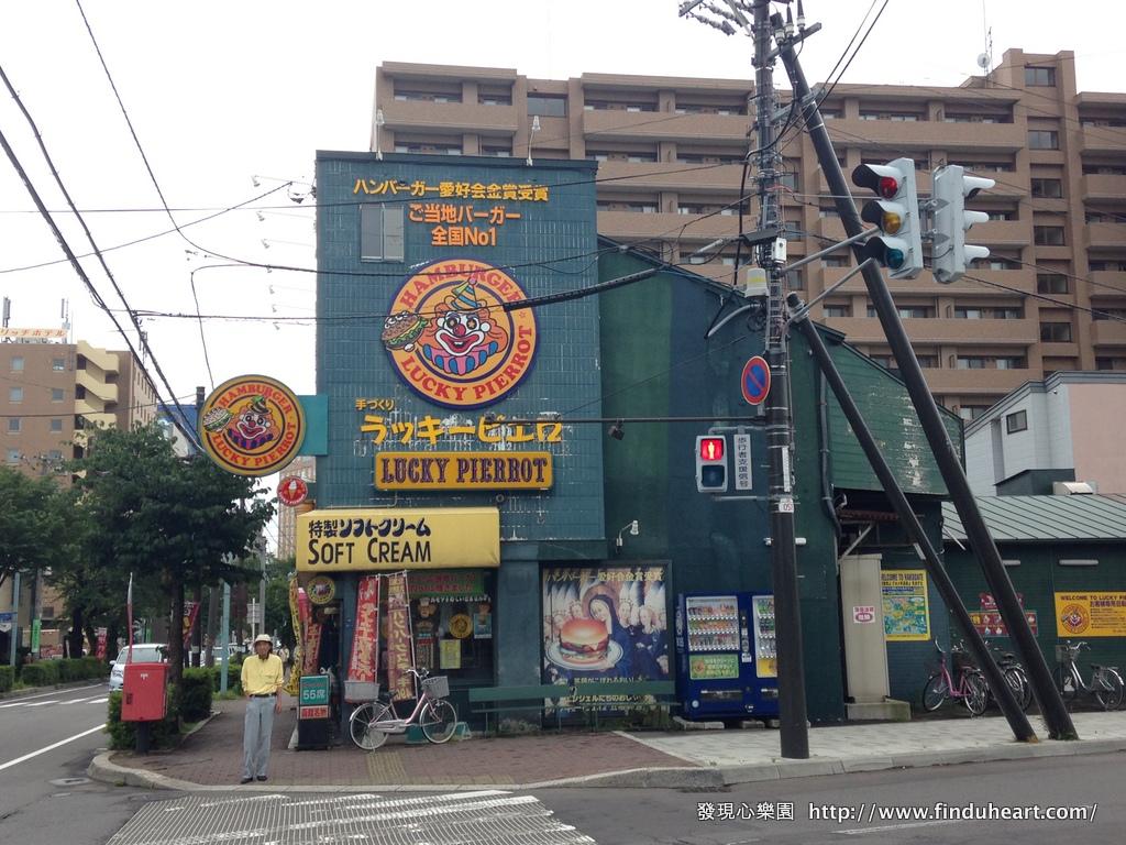 [北海道美食] 全日本第一的小丑漢堡-函館限定(LUCKY PIERROT)