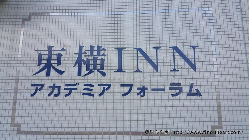 [日本住宿] 東橫inn四人房/三人房分店總整理