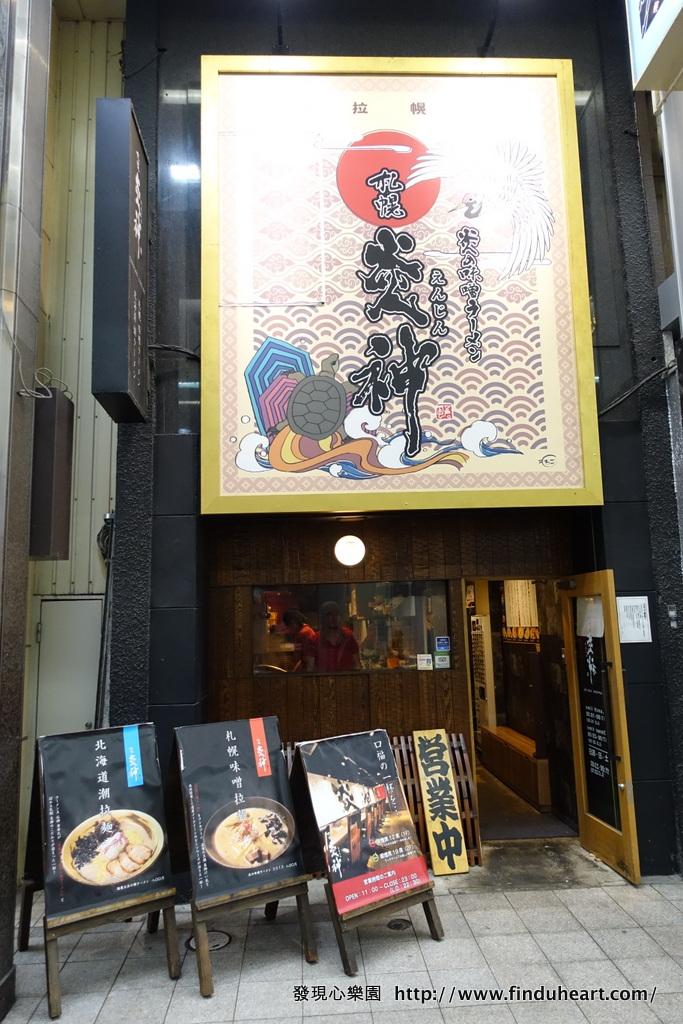 日本札幌炎神拉麵本店