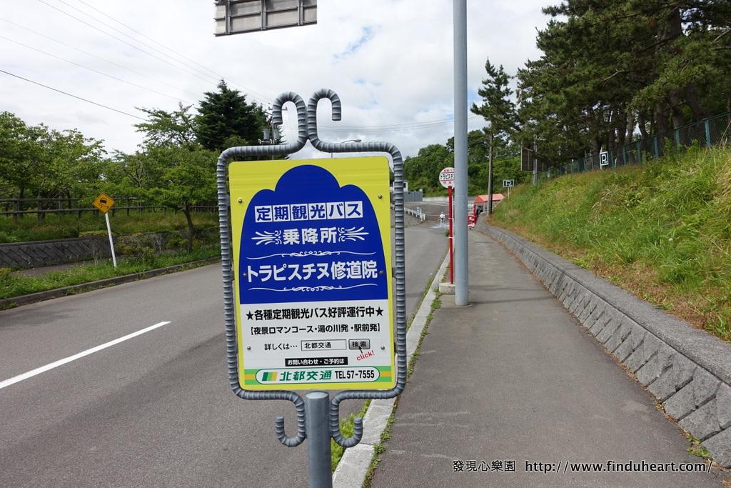 [北海道景點] 女子修道院 &北海道第一名的冰淇淋