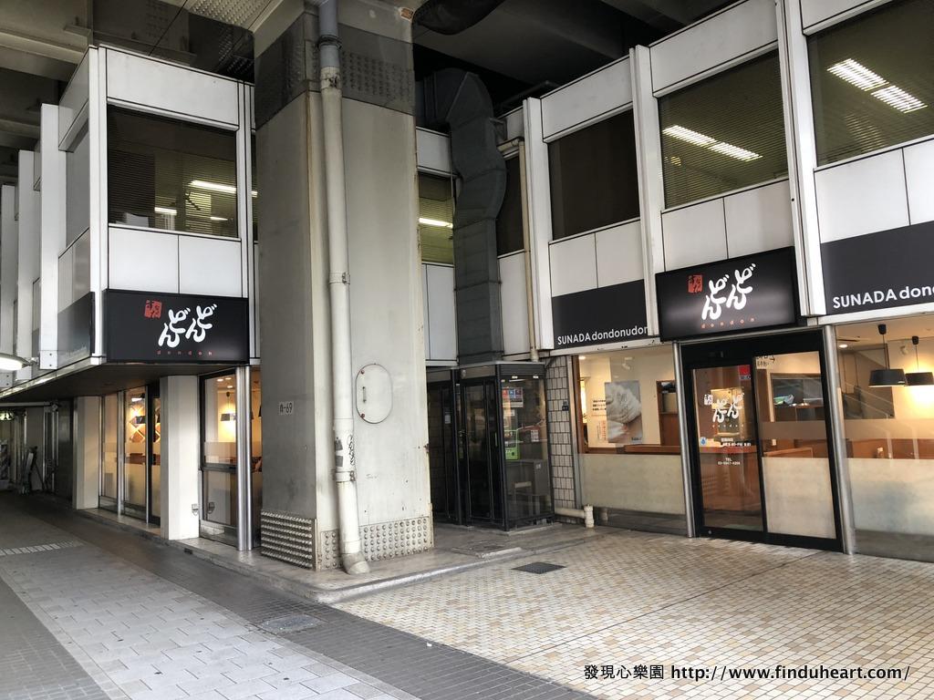 日本烏龍麵–すなだ どんどん 箱崎T-CAT店