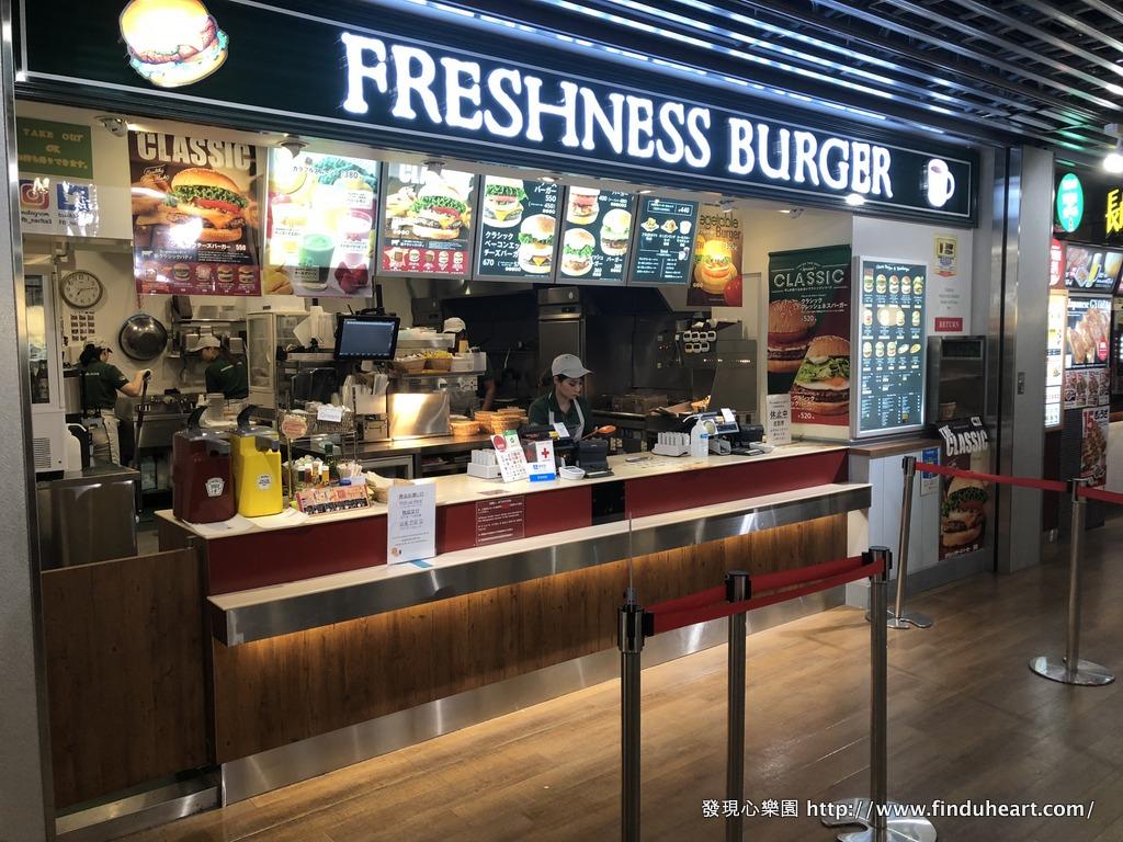日本FRESHNESS BURGER現點現做美味漢堡,居然還有素食漢堡