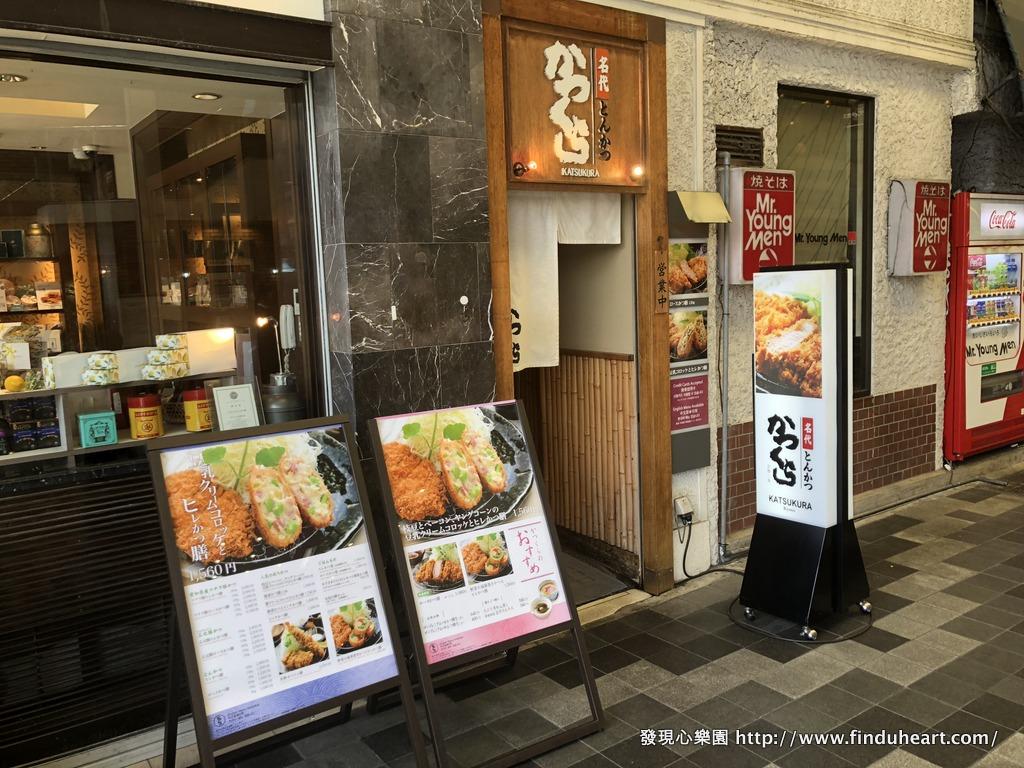 日本關西京都平價豬排代表–名代豬排 かつくら