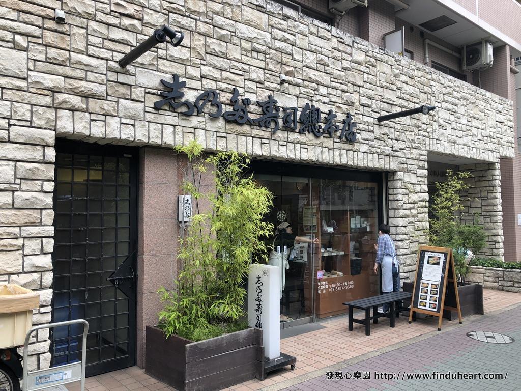 志乃多壽司總本店-茶巾壽司&稻禾豆皮壽司最為知名