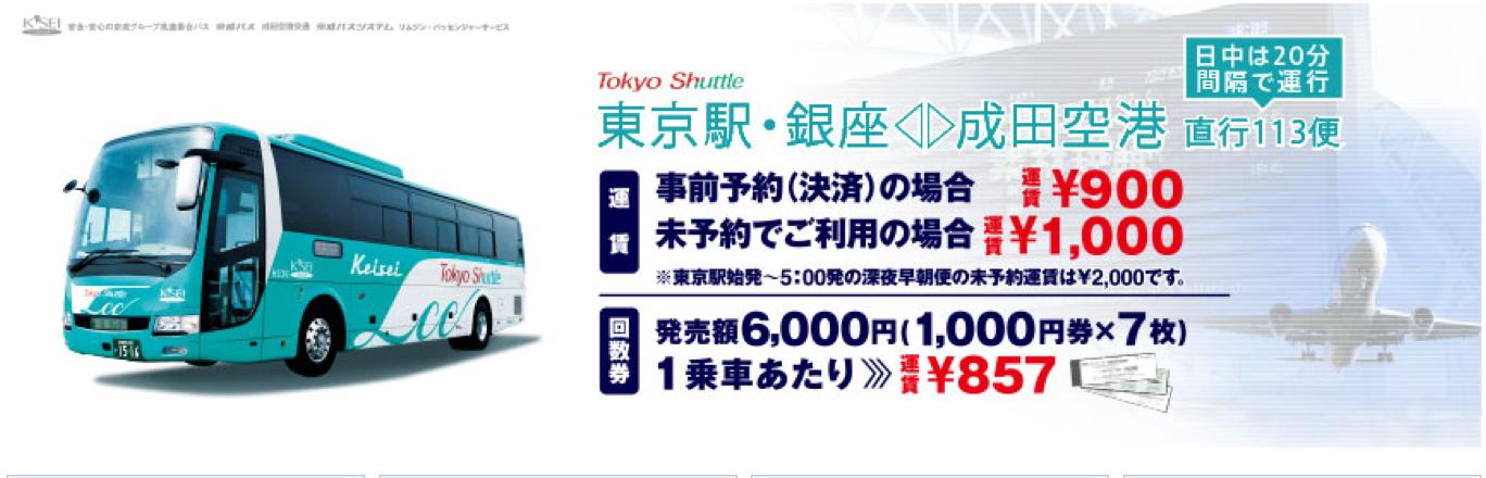成田機場往返東京只要900日幣的京成巴士/Tokyo Shuttle