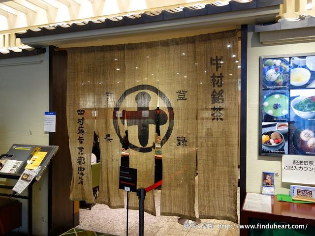日本京都百年抹茶老店–中村藤吉京都車站店