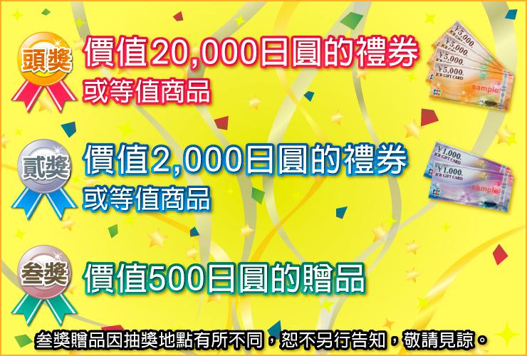 JCB刷卡抽抽樂–北海道&關西大阪旅遊信息服務中心